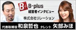 リレーション和泉哲也と矢部美穂さんの対談